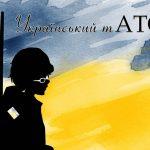 «Український тАТО»