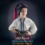 День Захисника України — багатовікова традиція