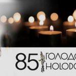 85-ті роковини Голодомору: стартує інформаційна кампанія