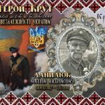 ✠ За Незалежність України — від Крут до Іловайського…