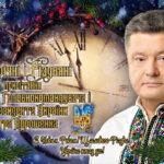 Новорічне привітання Президента України зі Славнем УПА